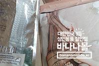 [구매완료]BNN뜨밤3종세트